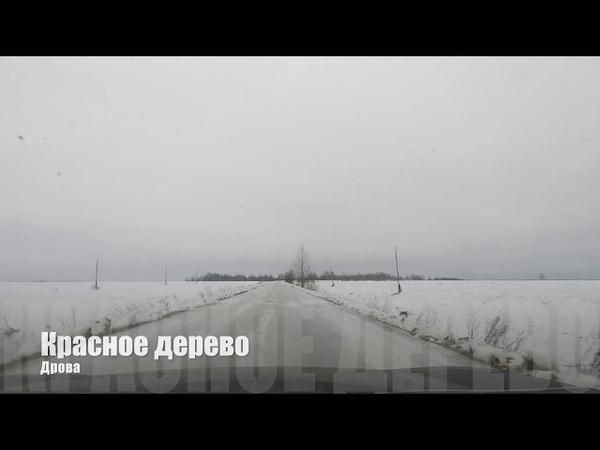 🎤 04 Красное дерево - Дрова | Красное дерево | Старый русский рэп 🎵