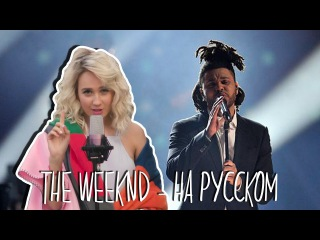 Клава транслейт / The Weeknd - I Feel It Coming