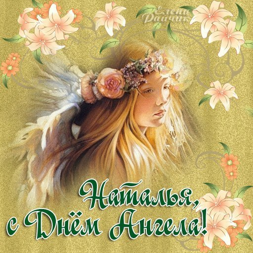 С днем ангела Веры, Надежды, Любви, Софии - Поздравляю