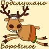 Подслушано| Боровское
