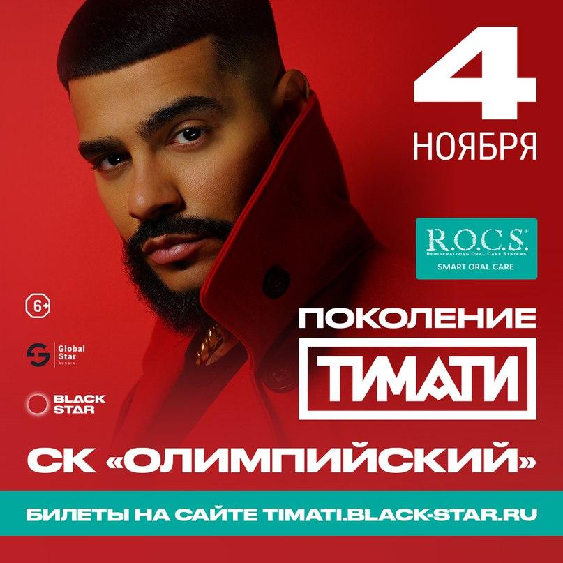 Тимур Юнусов | Москва