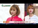 Show 180709 OH MY GIRL (Mimi) MBC