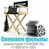 видеостудия VIDZONE.RU