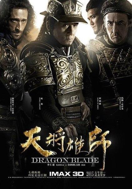 Меч дракона смотреть онлайн (2015) HDRip