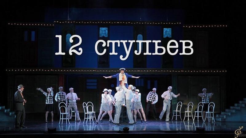 Фрагмент из сатирического мюзикла 12 стульев