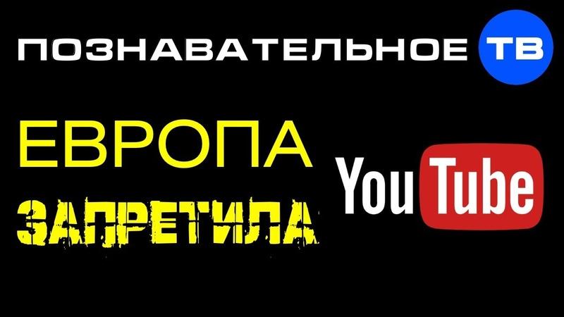Почему Европа запретила YouTube? (Познавательное ТВ, Артём Войтенков) » Freewka.com - Смотреть онлайн в хорощем качестве