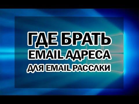 Где брать Емейл адреса для Email Рассылки Программы Парсинга с Сайтов смотреть онлайн без регистрации