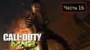 Call of Duty: Modern Warfare 3 - Часть 16 - Прах к праху
