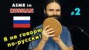 My second ASMR video in Russian (расслабление, асмр на русском, a few triggers)