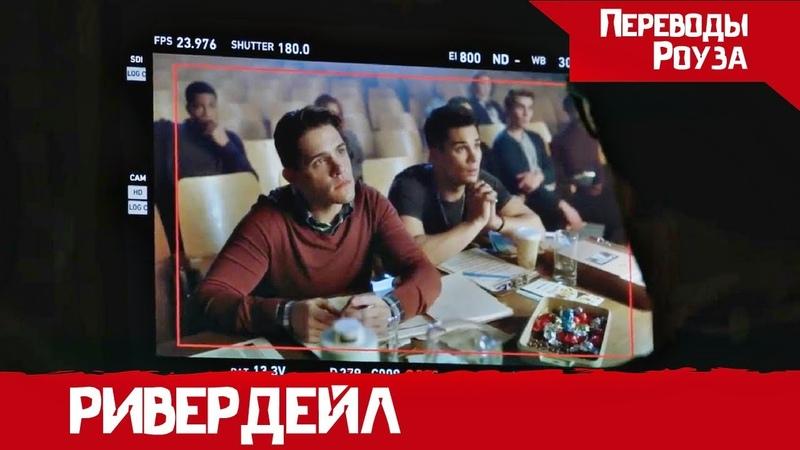 Съёмки НОВОЙ серии РИВЕРДЕЙЛА Интервью каста