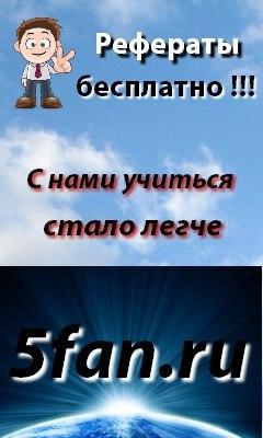 Бесплатные рефераты ВКонтакте Основной альбом