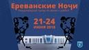 Международный турнир по хоккею Ереванские ночи день второй Прибытие ХК Торпедо