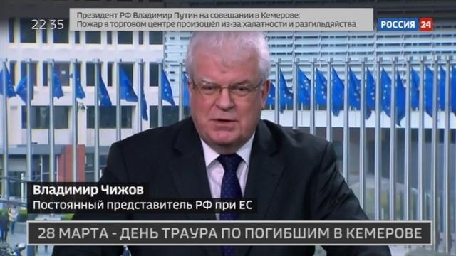 Новости на Россия 24 Владимир Чижов Великобритания разделила Евросоюз так как Россия никогда не смогла бы