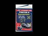 Руководство по ремонту Toyota Hyundai Porter 2 и Kia Bongo 3 дизель