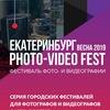 Фестиваль Екатеринбург PhotoVideoFest