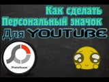Как сделать Персональный значок для YouTube