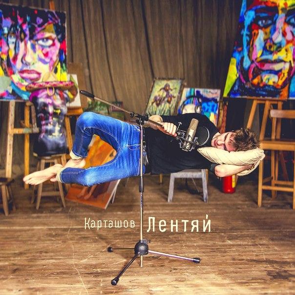 Дима Карташов - Лентяй [2014]