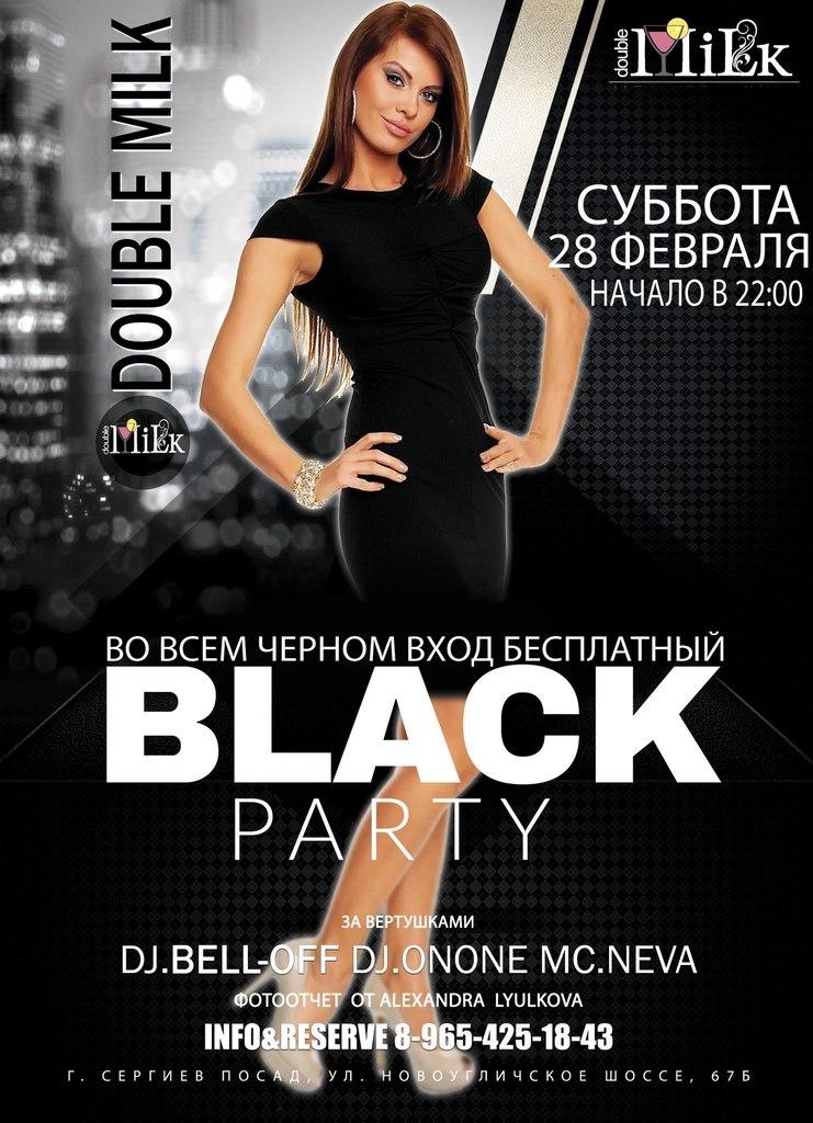 Афиша Сергиев Посад 28.02- BLACK PARTY