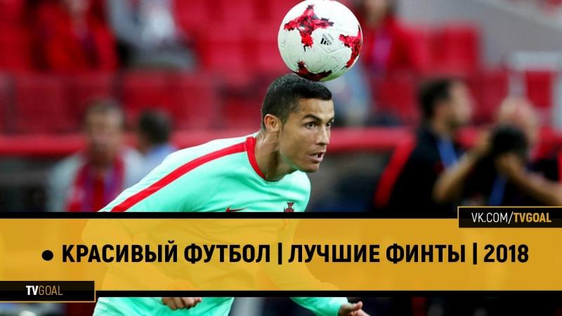 ● Красивый футбол | Лучшие финты | 2018