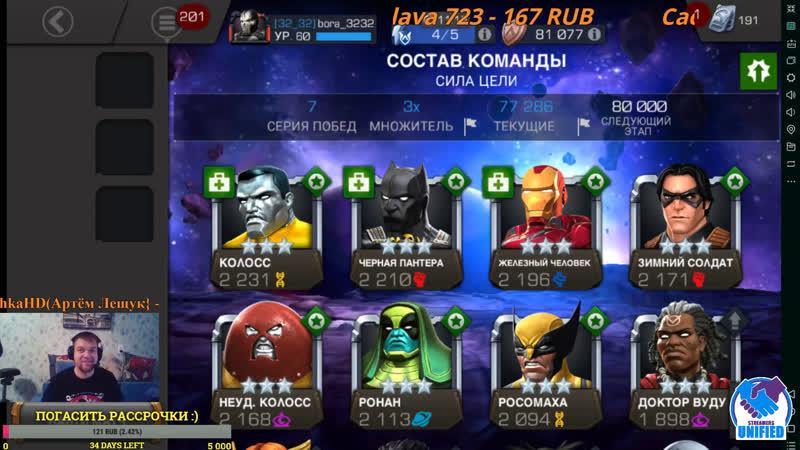 Marvel: Contest Of Champions live! Сегодня тест нового способа стриминга. :)