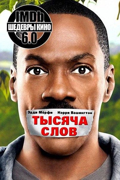 Ироничный, забавный, семейный фильм для непринуждённого просмотра, который приятно порадует и даст пищу для размышления.