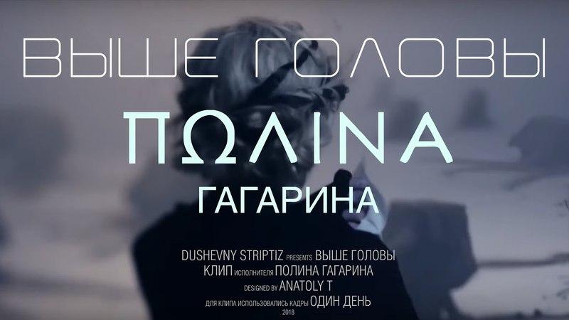 Полина Гагарина - Выше головы (Клип HD, 2018)