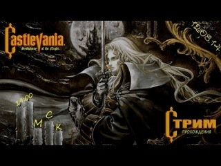����� ����������� ���� Castlevania: Symphony Of The Night (����� 1)