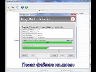 Восстановление RAR архивов с помощью Easy RAR Recovery