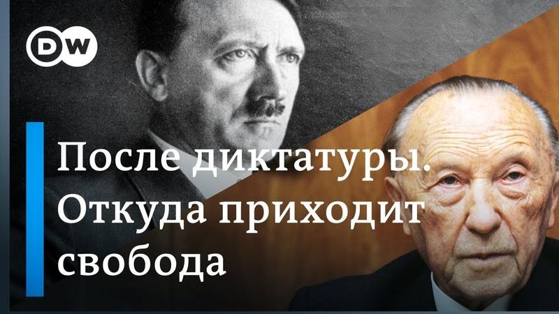 История Германии после Гитлера: от диктатуры к демократии | DW