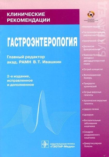 Гастроэнтерология Ивашкин В Т Национальное Руководство - фото 6