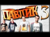 ComedoZ | Наркоман Павлик. 3 сезон (1 серия)