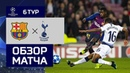 11 12 2018 Барселона Тоттенхэм 1 1 Обзор матча