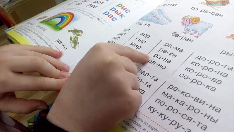 Автоматизируем Р . Будущая первоклассница читает Логопедический букварь Олеси Жуковой.