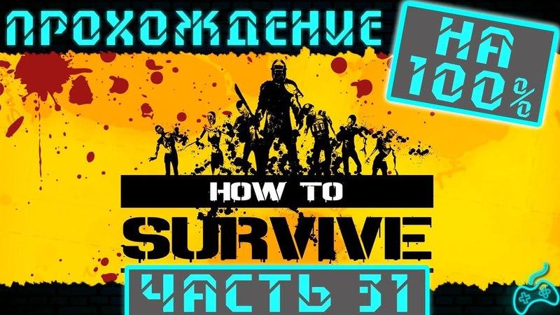 How to Survive - Прохождение. Часть 31: Скрытая обезьянка на Санта-Барбаре. Баг в финальном замесе