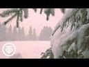 Декабрь Из цикла Двенадцать месяцев на музыку русских композиторов 1977