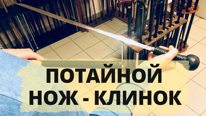 Трость с клинком | Казачья | Потайной нож