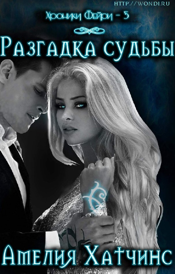 Амелия Хатчинс - Разгадка Судьбы (Хроники Фейри - 5)