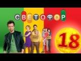 Сериал Светофор 1 сезон 18 серия