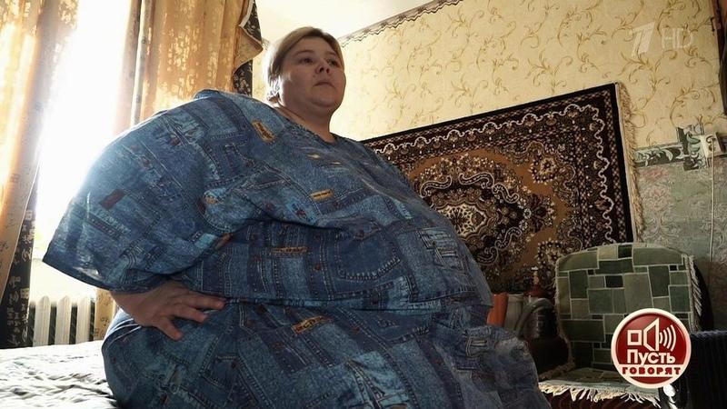 Запредельный вес: самая толстая женщина России выходит замуж. Пусть говорят. Выпуск от16.10.2018