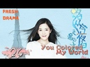 You Colored My World【路从今夜白之遇见青春 24】 ——Chen Ruoxuan、An Yuexi | Welcome to subscribe Fresh Drama