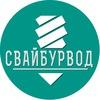 """""""СвайБурВод"""" Ярославль"""
