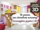 Как обставить комнату проектируем дизайн в 3D!