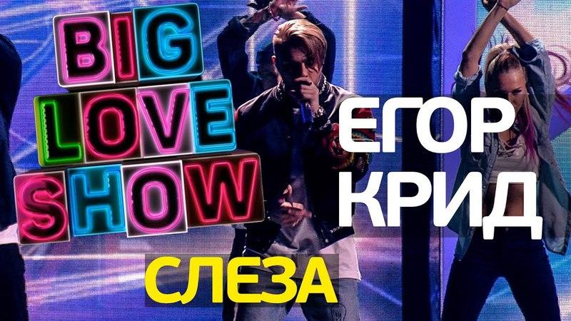 Егор Крид Слеза Big Love Show 2018