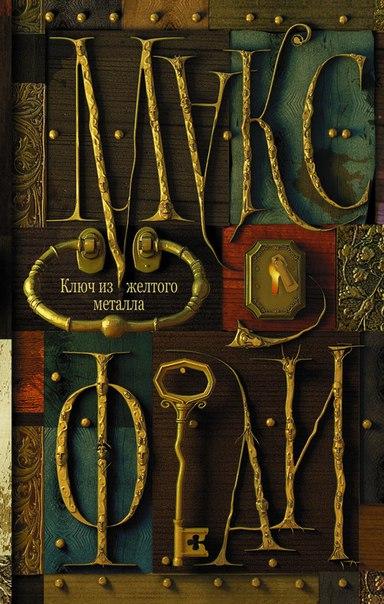 ключ из желтого металла fb2