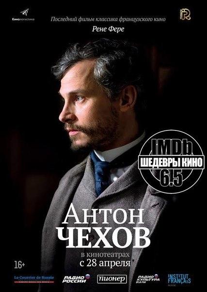 Aнтон Чexов (2015)