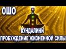 Ошо аудиокнига. Медитация, часть 6. Кундалини - пробуждение жизненной силы