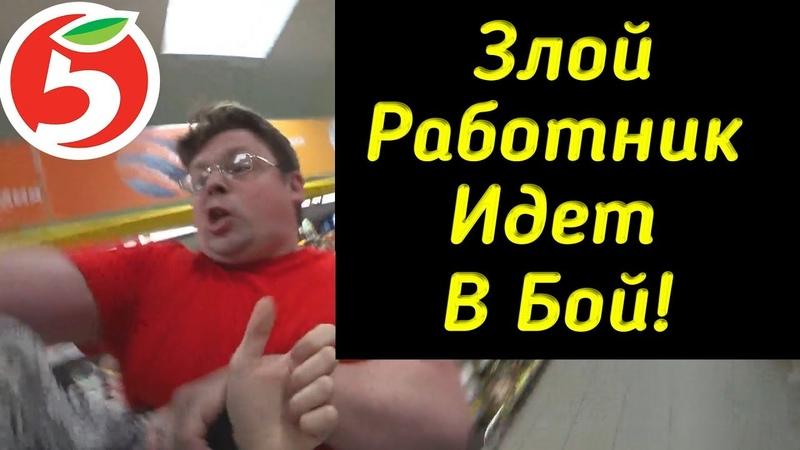 Быдло Пятёрочка - Просрочка для быдло электората!