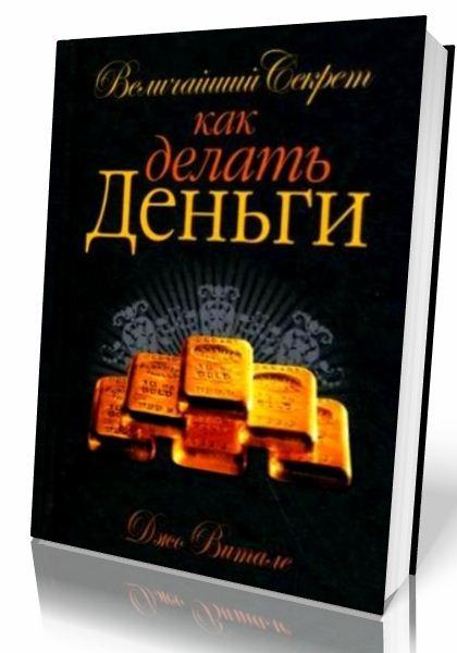 Джо Витале «Величайший секрет как делать деньги!»Для своей книги, Дж