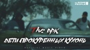 The dpk - Дети прокуренных кухонь UnitedStreets