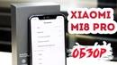 Xiaomi Mi8 Pro ПОЛНЫЙ ОБЗОР характеристики, производительность, камера, игры